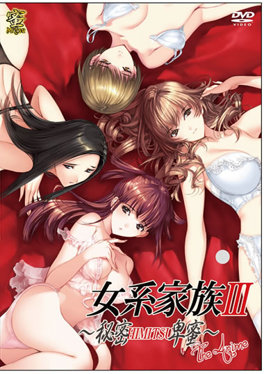 Female Line Family III ~Secret Vulgar Honey, HIMITU~ THE ANIME