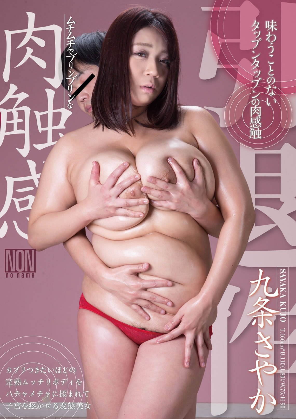 Plump And Tight Meat Touch, Sayaka Kujou