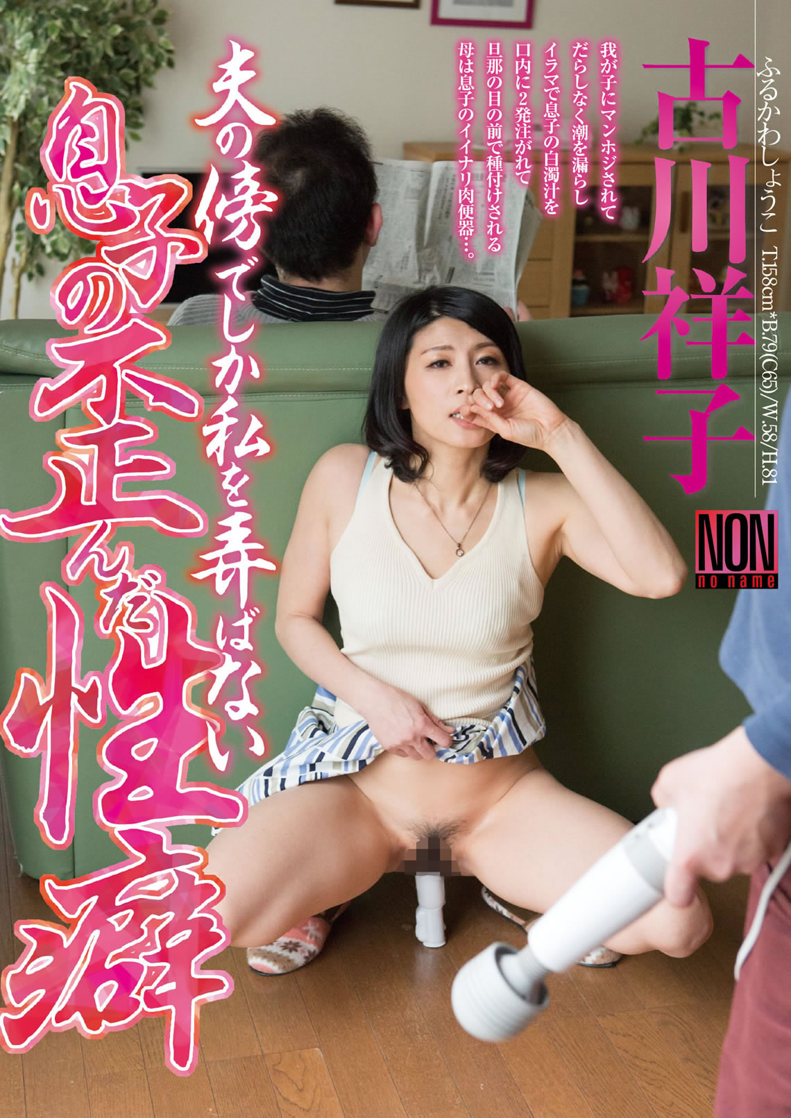 Her Son's Sexual Tendency That Only Fucks Her Next Her Husband, Shouko Furukawa