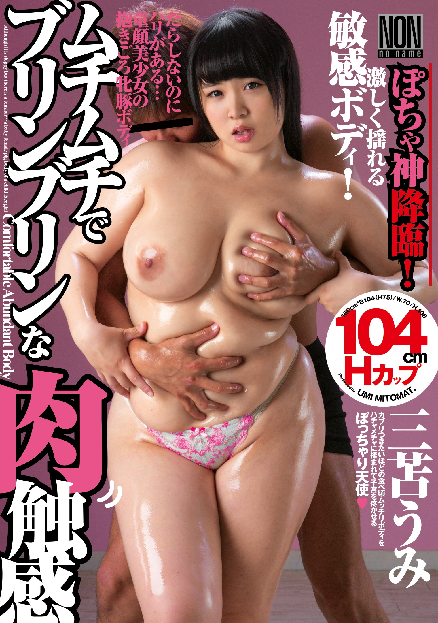 Plump And Tight Meat Touch, Umi Mitoma