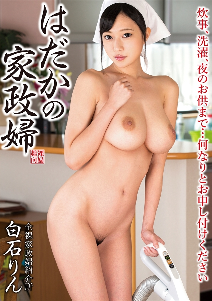 A Naked Housekeeper, Completely Naked Housekeeper Dispatch Agency, Rin Shiraishi