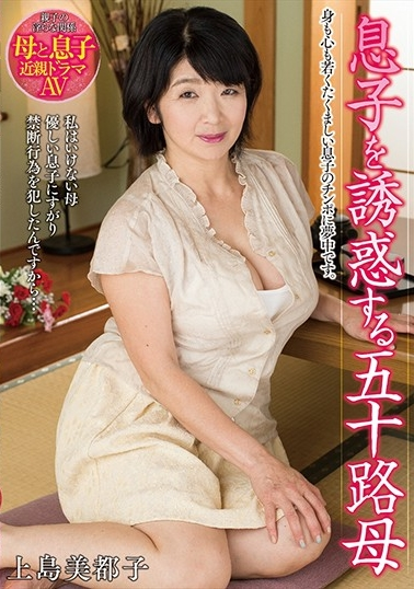 A Fiftyish Mother Who Seduced Her Son, Mitsuko Ueshima