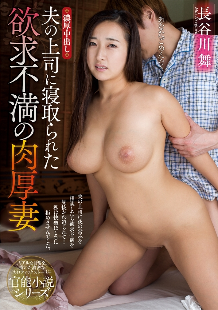 A Meaty Wife Who Got Cuckold By Her Husband's Boss, Mai Hasegawa