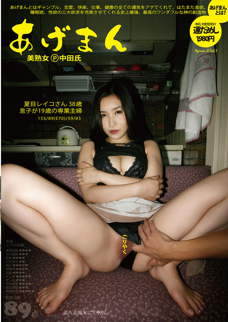 a lucky pussy beautiful mature woman, reiko natsume-san, 38 years