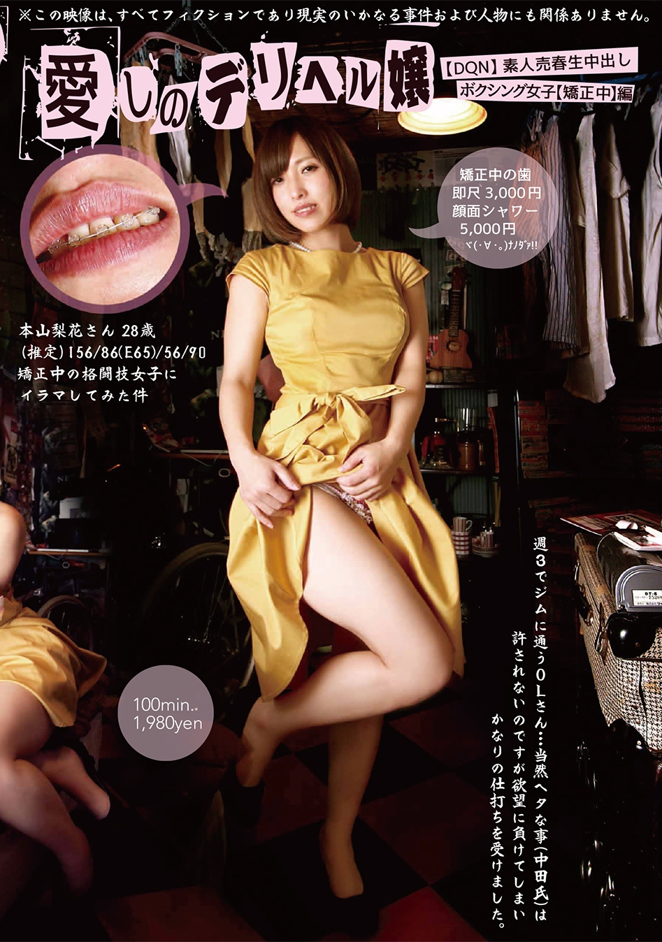 A Lovely Delivery Health Lady (Delinquent) Amateur Prostitution Bareback Cream Pie? A Boxing Girl Edition, Marika Motoya 28 Years Old