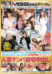 Pick Up Wives, Cream Pie At Home x PRESTIGE PREMIUM, 5 Sexually Frustration Wives In Ikebukuro, Suginami, Ogikubo 03