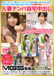 Pick Up Wives, Cream Pie At Home x PRESTIGE PREMIUM, 4 Sexually Frustration Wives In Setagaya, Shinjuku, Azabu Juban Edition, 08, Video Shooting At Their Home With Determined Battle Scene!! Bareback Insert And Cream Pie SEX That Determined Pregnancy!!