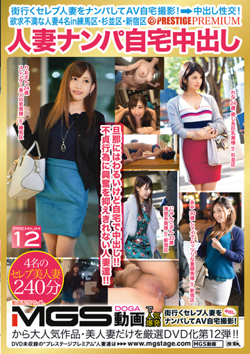 Pick Up Wives, Cream Pie At Home x PRESTIGE PREMIUM, 4 Sexually Frustration Wife In Nerima, Suginami-Ku, Shinjuku-Ku, 12, Carried Out Video Shooting At Their Home With Determined Battle Scene! Bareback Insert And Cream Pie SEX That Determined Pregnancy!