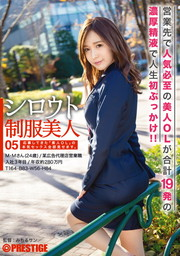 An Amateur Uniform Beauty 05, M.M. San