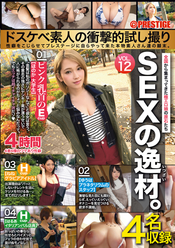 Good Material For Sex, Super Lewd Amateurs' Shocking Camera Test, Real Amateurs Visited Prestige By Themselves For Too Much Sexuality, VOL. 12
