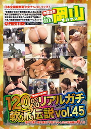 120% Real Pick Up Girl Legend Vol. 45 In Okayama