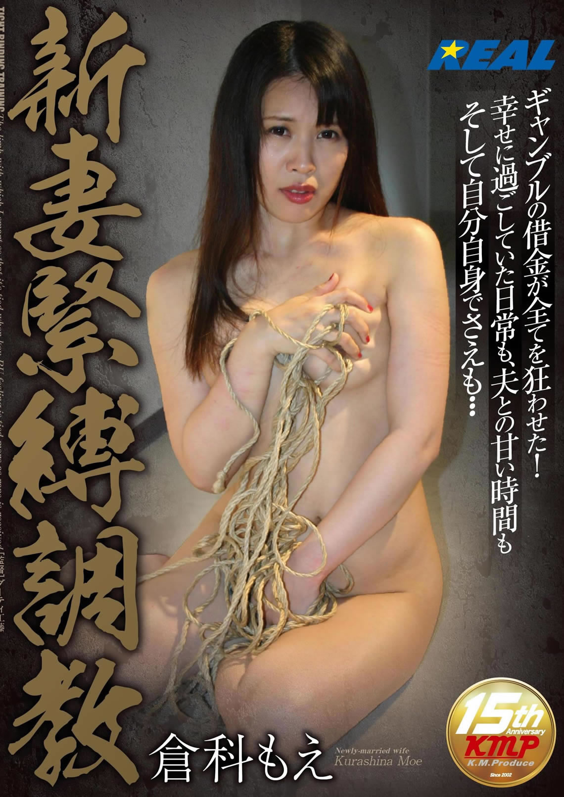 Newlywed Wife's Bondage Sexual Training, Moe Kurashina
