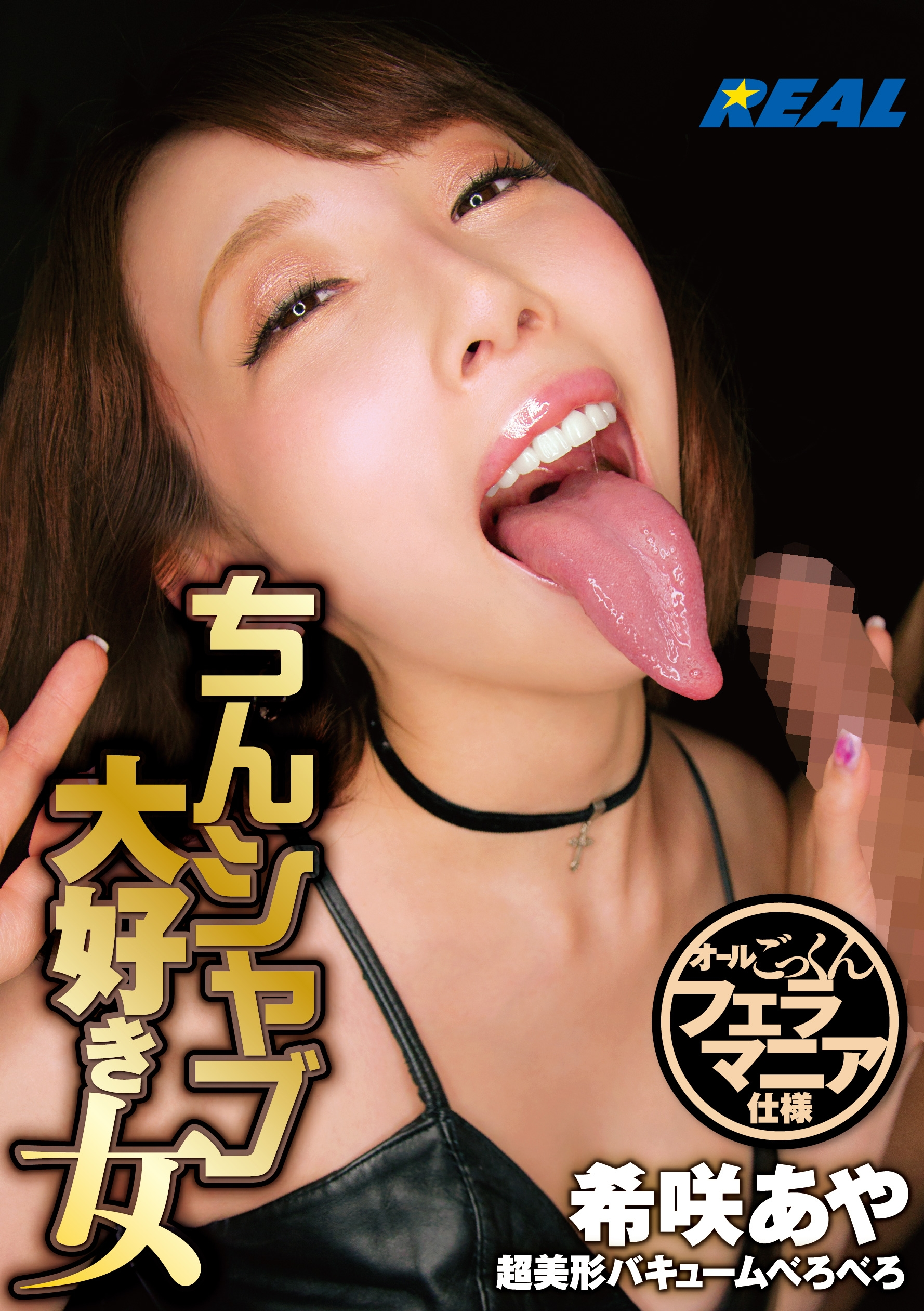 A Blow Job Lover Woman, Aya Kisaki