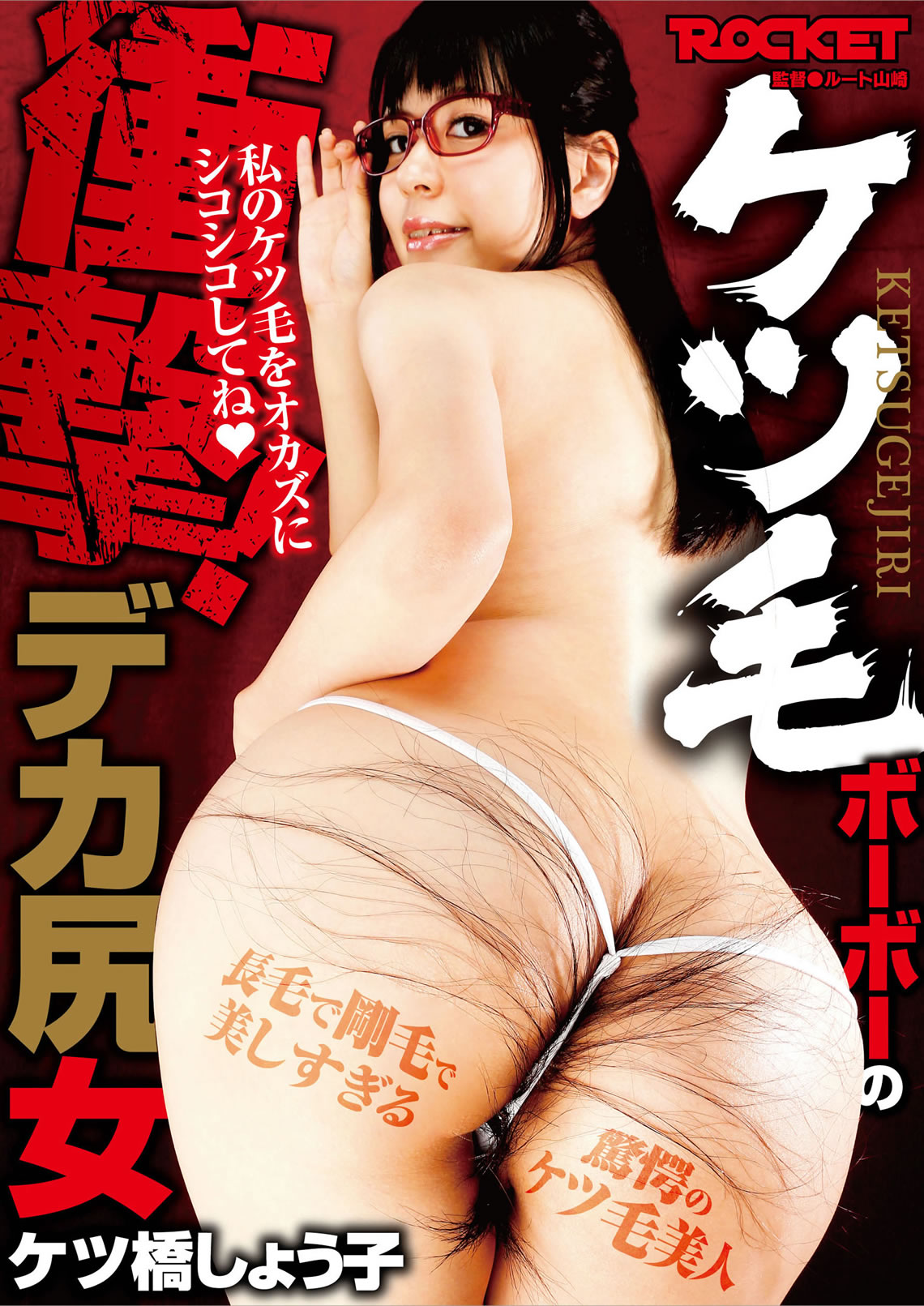 Shocking! A Dense Ass Hair Large Ass Woman, Shouko Ketsuhashi