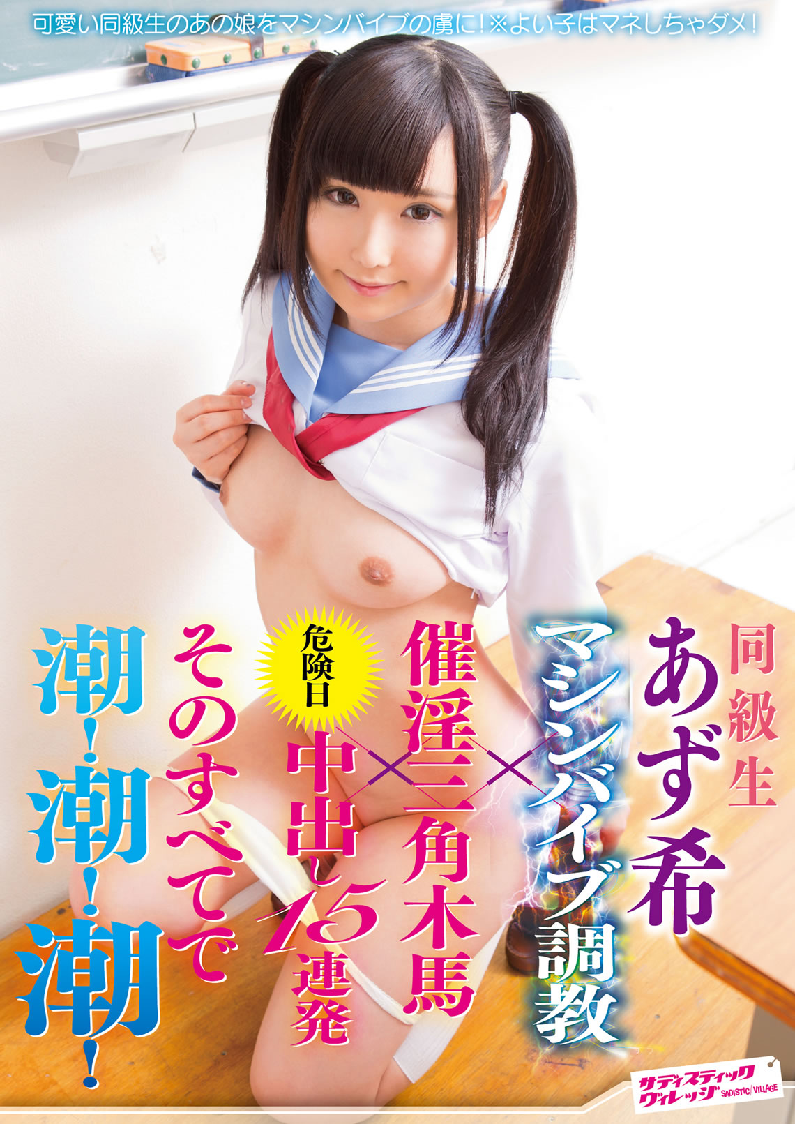 A Classmate, Azuki, Machine Vibrator Sexual Training x Aphrodisiac Wooden Triangle Horse Ovulation Day Cream Pie 15 Continuously, Squirting All Of Them!