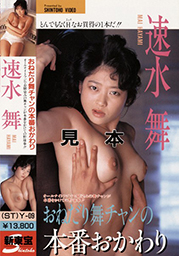 Begging Mai-chan's Intercourse Another, Mai Hayami