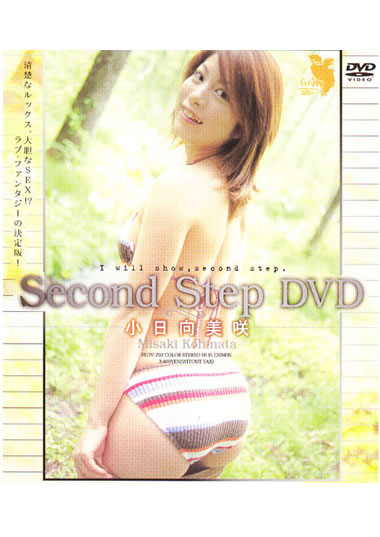 Second Step DVD 小日向美咲