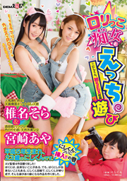 [Nishi-Kun, His First SEX Recording] Sex Play With Lolita Slut Women, Aya Miyazaki & Sora Shiina