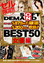 SOFT ON DEMAND BEST50 女優編