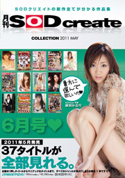 月刊SOD create COLLECTION 2011 MAY