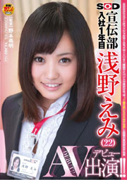 First Year SOD Propaganda Department Joined. Emi Asano 22Age