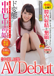 Wanted For Cream Pie!! So Cute Face But Begged Intravaginal Ejaculation To Middle Aged Men Just Met, A Super Pervert Cream Pie Addict Girl, Himari-Chan, 21 Years Old, AV Debut
