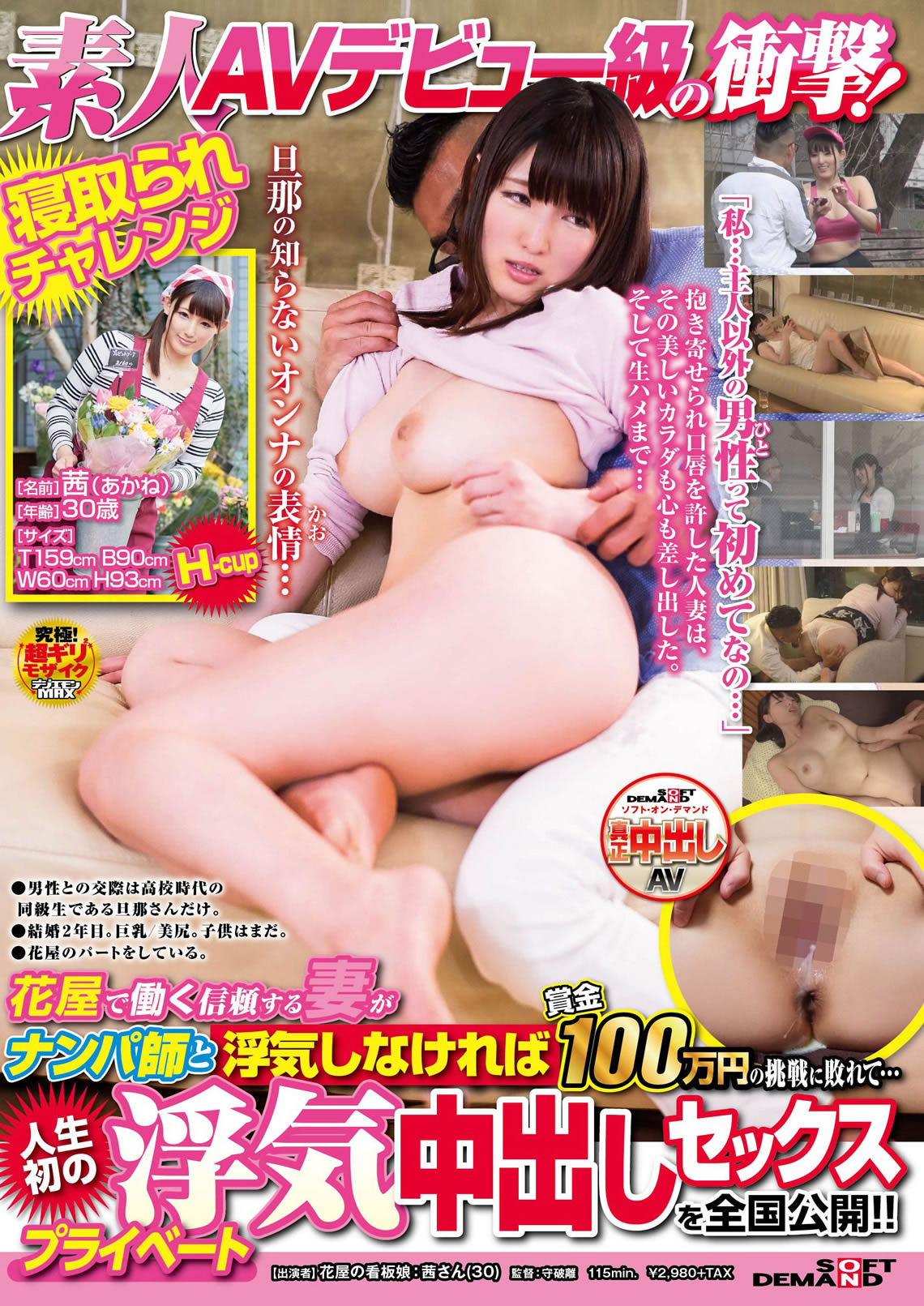 Shocking Amateur's AV Debut! Cuckold Challenge, Lost My Bet That My Wife Working At A Flower Shop Wouldn't Have Sex With A Pick-Up Artist, Win 10 Million Yen... Released Nationwide That The Private Cheating Cream Pie Sex For The First Time In Her Life!!