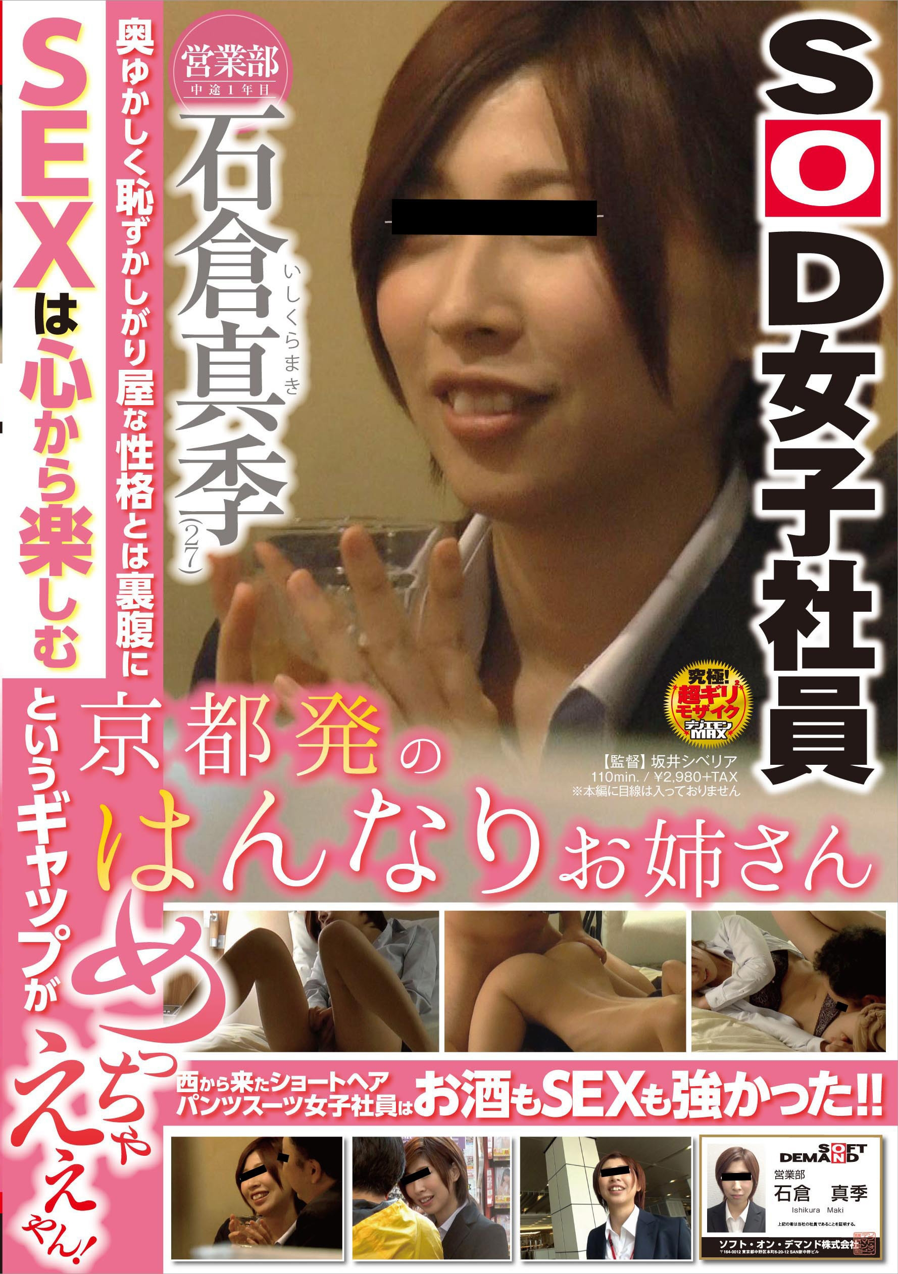 A SOD Female Employee, Sales Department, Maki Ishikura (27), A Gentle Lady From Kyoto, Contrary To Her Courteousness And Shy Personality, Enjoys Sex!