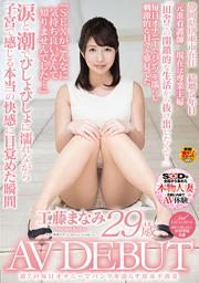 工藤まなみ(くどうまなみ) Japan HD Squirting Japanese Pornstar gets a Creampie... jp