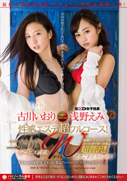 Iori Furukawa x Emi Asano Iori, Erogenous Esthetic x Full Course! Full Of Services, Bicycle Double! Dense Devote Service Special!