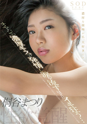 Matsuri Kiritani, Awaking Sexual Desire, Got Horny By A Middle Aged Man's Kiss, Cum So Crazy With Her Tearful Eyes...