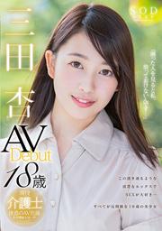 三田杏(みたあん) Premium Japanese POV Action with Busty Shizuku Morino jp