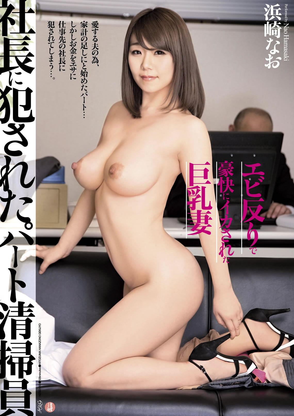 A Part-Time Job Janitor Who Fucked By A President, Nao Hamasaki
