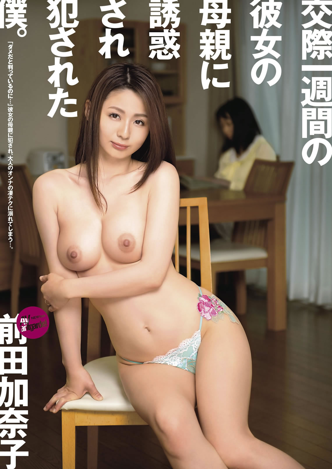 I Was Fucked By My Girlfriend's Mother Who Just Started Relationship A Week Ago, Kanako Maeda