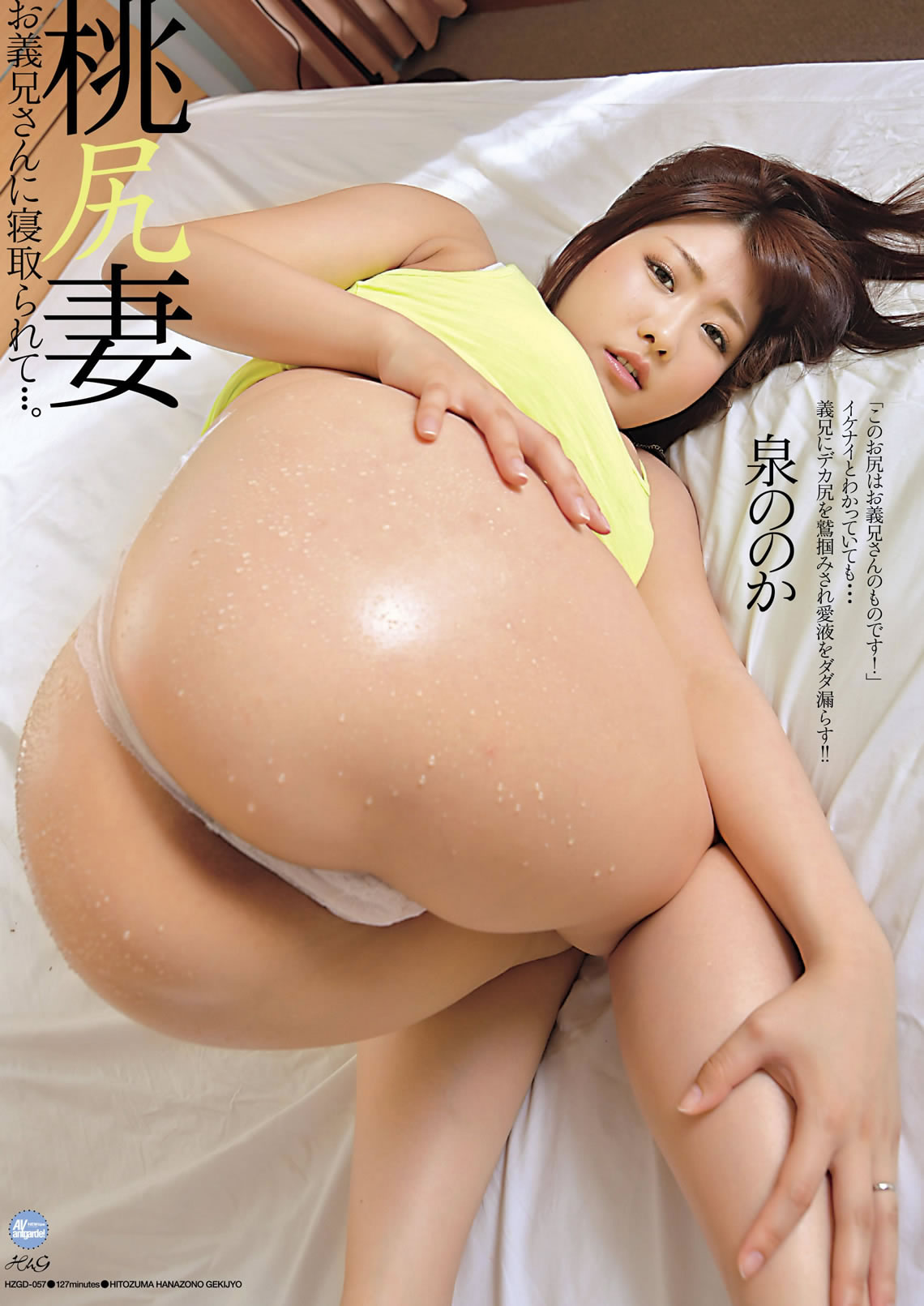 A Pink Ass Wife, Cuckold By Her Brother-In-Law... Nonoka Izumi