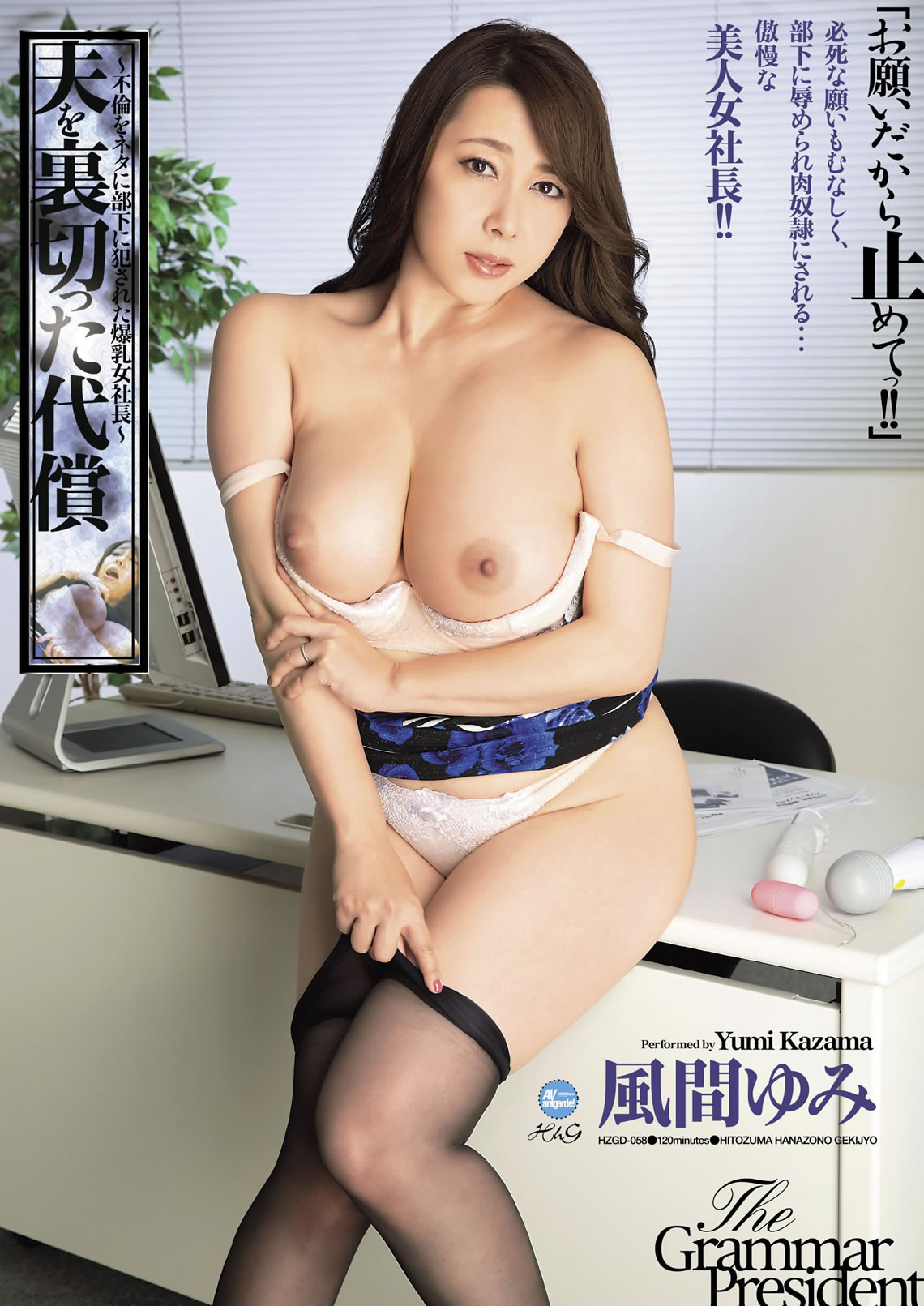 Cost Of Betrayed Her Husband ~Fucked By Her Husband's Subordinate By Threaten By Infidelity, Such A Explosive Large Breasts Female Company President~ Yumi Kazama