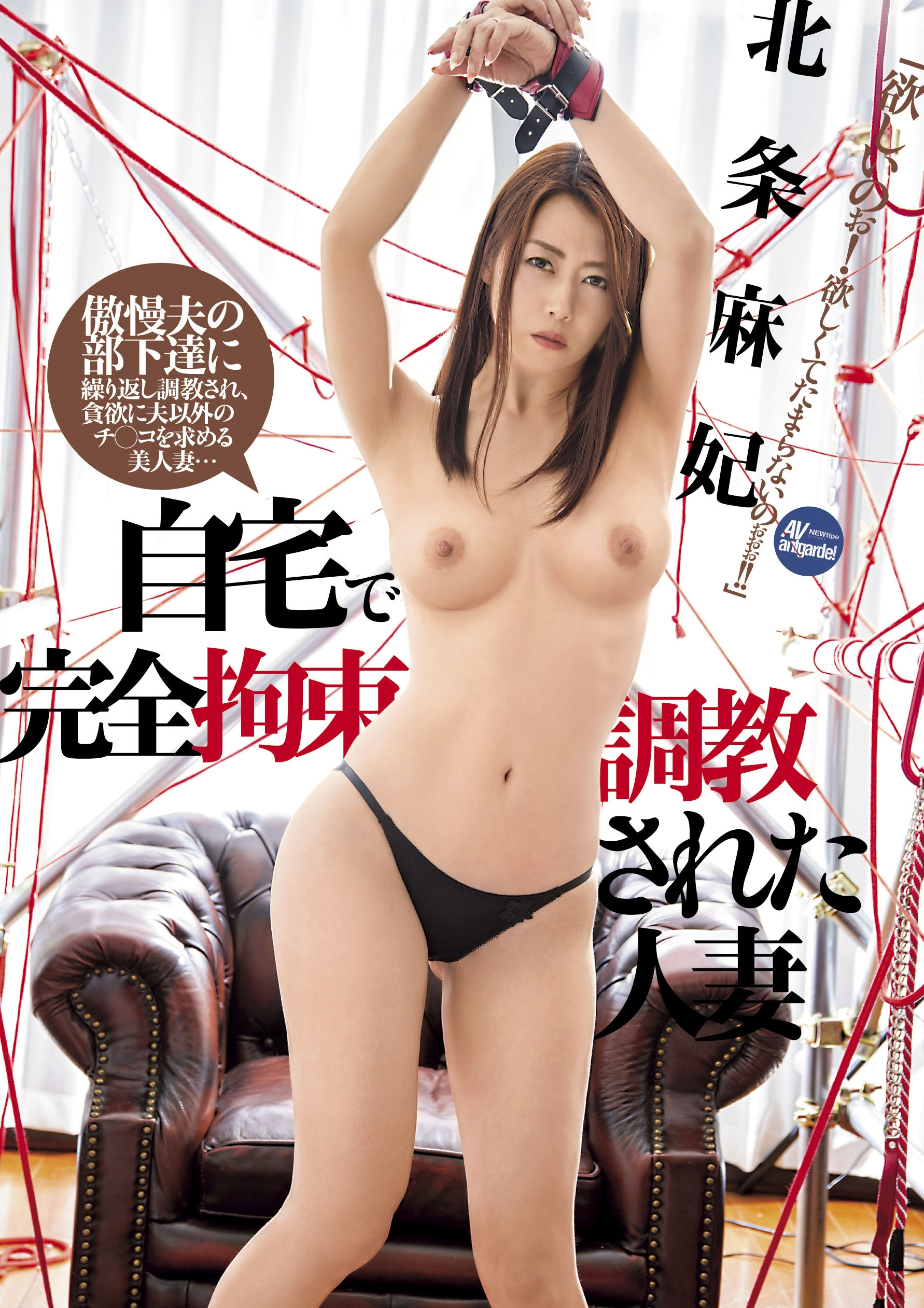 A Married Woman Who Got Completely Restraining Sexual Training At Her Home, Maki Houjou