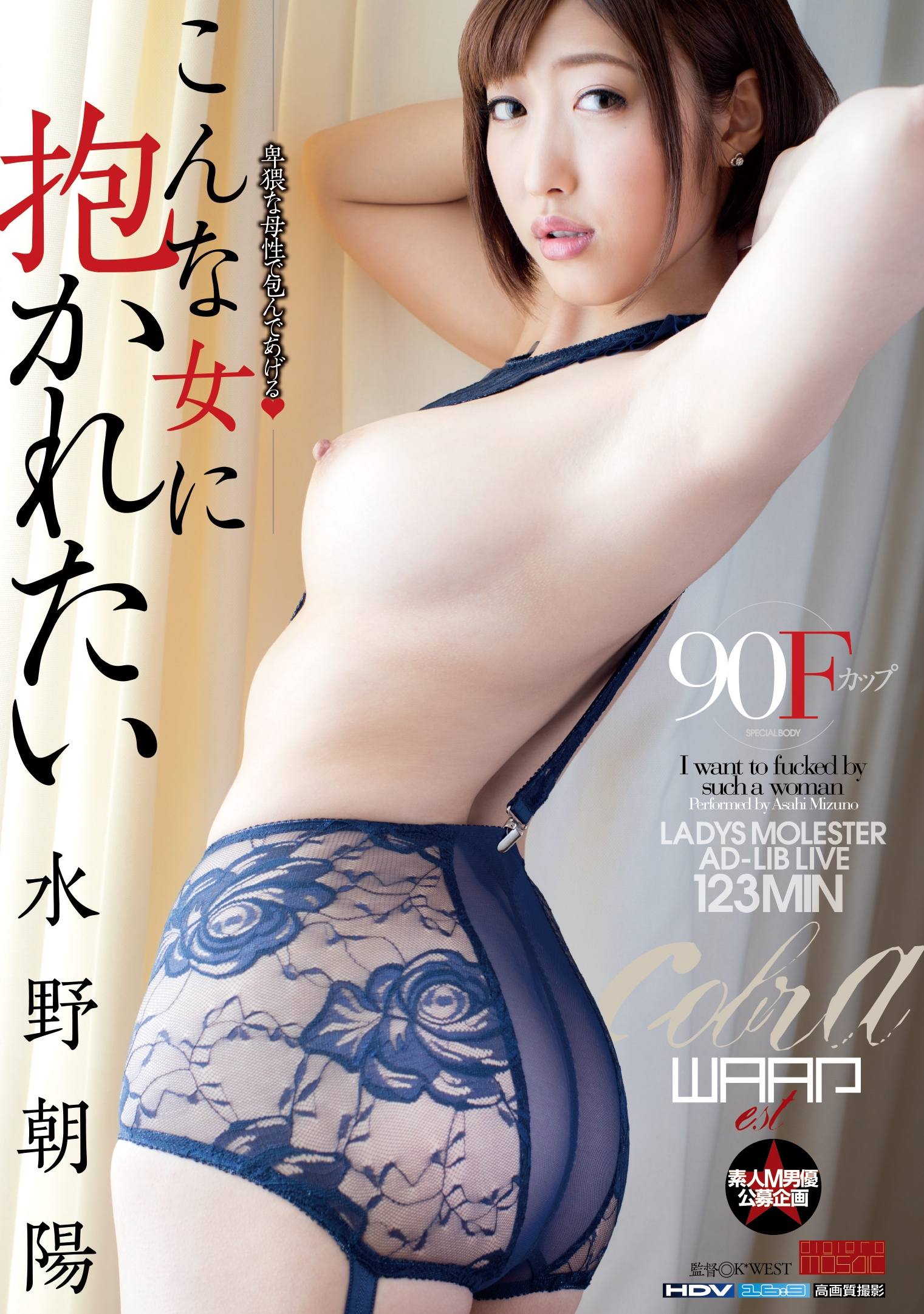 Want To Be Fucked By Such Woman, Asahi Mizuno