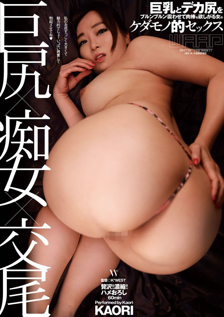 Large Butt x Slut Woman x Mating, KAORI